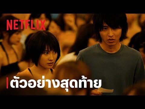 อลิสในแดนมรณะ (Alice in Borderland)   ตัวอย่างซีรีส์อย่างเป็นทางการ #2   Netflix