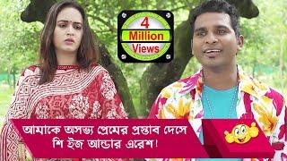 আমাকে অসভ্য প্রেমের প্রস্তাব দেসে, শি ইজ আন্ডার এরেশ! দেখুন - Funny Video - Boishakhi TV Comedy.