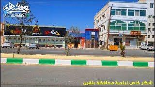 خطوة رائعة جداً من بلدية محافظة #بلقرن بـ منطقة #عسير