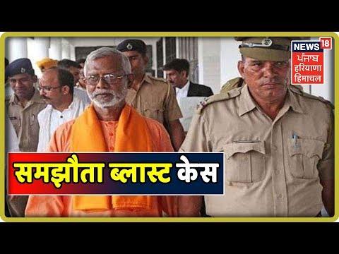 समझौता ब्लास्ट केसः असीमानंद की रिहाई को चुनौती | Samjhauta Express Blast Case Latest News Update