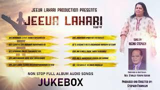 [Jeeva Lahari Vol -4 || JUKE BOX- Audio || Reena Stephen || Kannada Christian NON - STOP SONGS ||