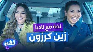 زين كرزون - لفة مع ناديا الزعبي