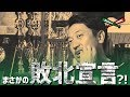 軟式野球日本一の監督、まさかの敗北宣言?!