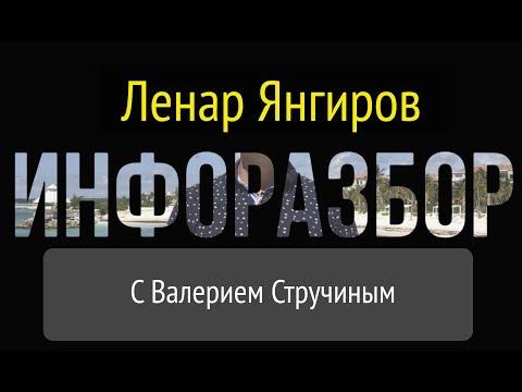 ИнфоРазбор с В. Стручиным. Ленар Янгиров. Менеджер Биглиона Поднялся на говорящих хомяках.
