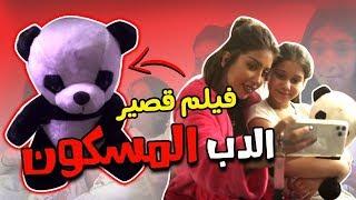 ميمي ونور فيلم قصير ( الدب المسكون 🐼)