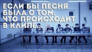 Если бы песня была о том,что происходит в клипе (BTS - Mic Drop(Steve Aoki Remix))СТЕБ.САБ