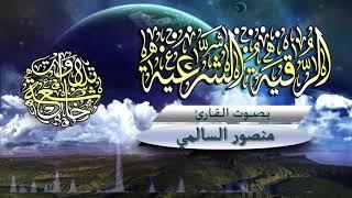أيــات الرقية الشرعية بصوت الشيخ منصور السالمي
