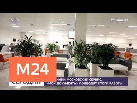 """В Москве подвели итоги работы центров """"Мои документы"""" - Москва 24"""