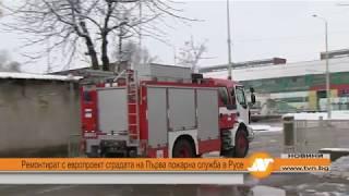 Ремонтират с европроект сградата на Първа пожарна служба в Русе