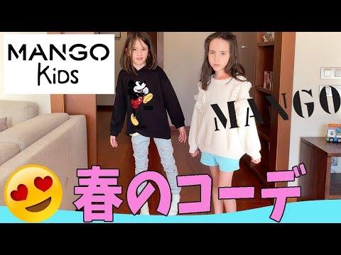 MANGO 春コーデ😍小2女子りありこがえらんだコーデは?
