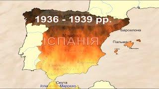 Громадянська війна в Іспанії 1936 - 39 рр. (укр.) Всесвітня історія, 10 клас