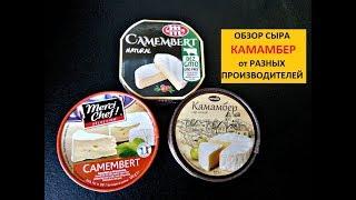 КАМАМБЕР дегустация и обзор сыров : Франция, Украина, Польша