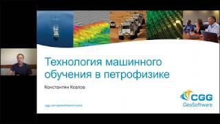 Технология машинного обучения в петрофизике