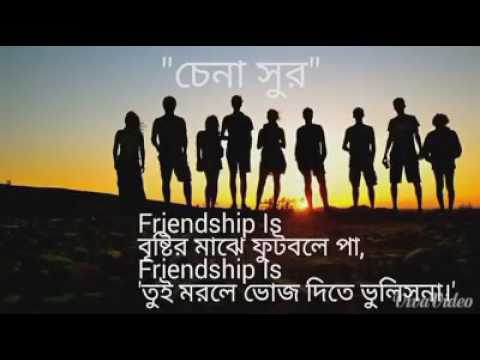 Friendship Day Quotes In Bengali Youtube