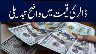 Dollar Rate In Pakistan Today | Today Carency Rate In Pakistan | Dollar To PKR || 02 July | G News G