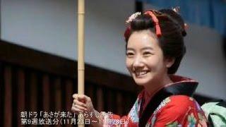 朝ドラ「あさが来た」あらすじ予告 第9週放送分(11月23日~11月28日)...