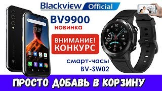 The competition for the 10 Smartphones the Blackview BV9900 and 10 Smart watches BV-SW02