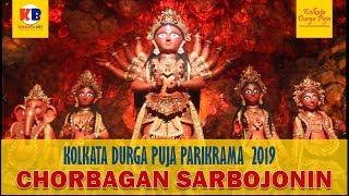 Chorbagan Sarbojonin  kolkata Durga Puja Parikrama  2019
