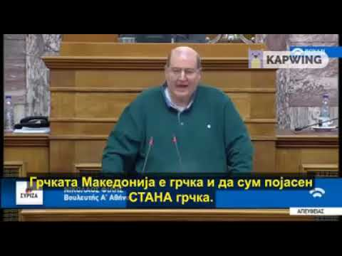 the Greek Parliament recognized the genocide against Macedonians in Aegean Macedonia 1912/13