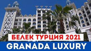 Обзор Granada Luxury Belek 5 Турция Белек 2021