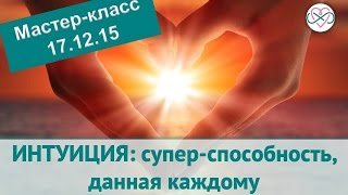Интуиция: супер-способность, данная каждому (Ева Ефремова, тета-хилинг, мастер-класс)