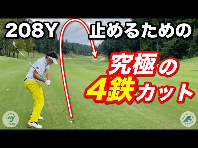 【プロの技術】サイドスピンゼロの男がサイドスピンをかける瞬間!【ロング2オン イーグル】