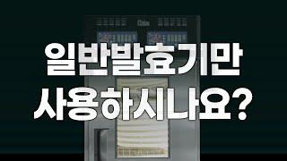 발효기 완벽 마스터~ 어디에도 없는 완벽 가이드 (B…