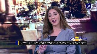 المقرر الخاص بالأقليات في مجلس حقوق الإنسان: اللاجئون الفلسطينيون أقلية وعديمو الجنسية، ما العمل؟