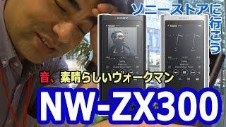 2017秋のソニー新商品「NW- ZX300編」ソニーストア福岡天神に行く!!①
