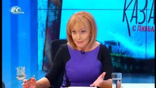 ✅ Честно казано с Люба Кулезич - Епизод 16 по Телевизия Евроком