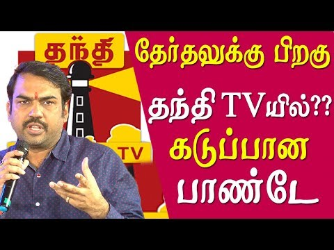 rangaraj pandey speech rangaraj pandey rejoining ?  thanthi tv again tamil news live