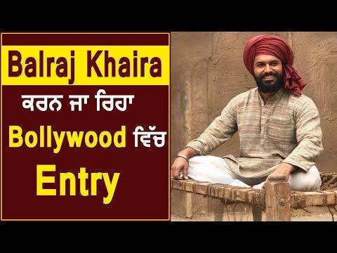 Balraj Khaira Will Make Bollywood Debut Soon   Dainik Savera