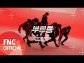 SF9 - 부르릉(ROAR) MUSIC VIDEO