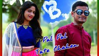 Pal Pal Tate Chahen Full Song With New Look l Sriman Surdas l Jiban I Smita l Swayam Padhi Singer.