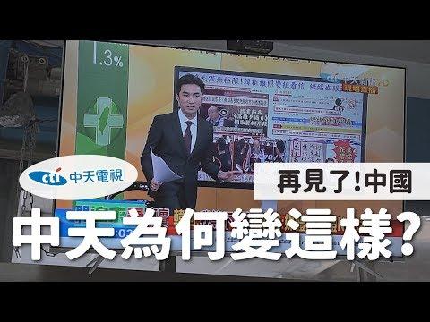 中天為何變這樣?中國「宣傳工具」根本不是媒體?統媒與親中媒體的真面目。