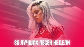 лучшие песни недели   июнь 8  2019  / топ 30 крутяк 🎧 песня