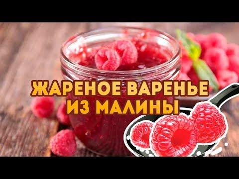 Варенье из малины! Рецепт Жаренной малины