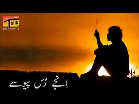 Talib Hussain Dard (انجے رس پیوسے ہویاں نہ)
