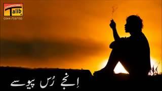 talib hussain dard انجے رس پیوسے ہویاں نہ