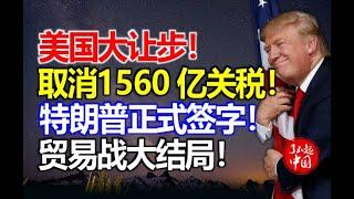 美国重大让步,取消1560亿关税!特朗普正式签字,贸易战大结局!