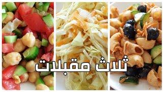 ثلاث مقبلات سهلة ولذيذة جدا في فيديو واحد /Three delicious salads