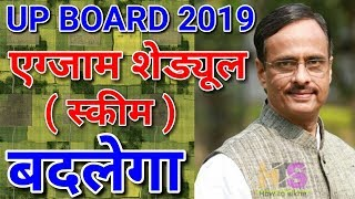 UP Board Exam Re-Schedule 2019   Date Sheet, Scheme, time table Class 10th & 12th Latest News Today