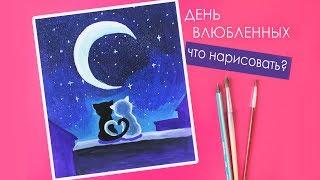 Рисунок ко Дню Влюбленных ♥ День святого Валентина ♥ How to draw Romantic