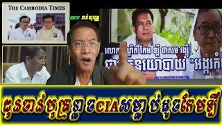 Khan sovan - ChunChanboth worry CIA kill like Kem Ley, Khmer news today, Cambodia hot news, Breaking