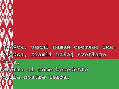 Inno nazionale della Bielorussia - Мы, беларусы/My, belarusy (Noi, i bielorussi)