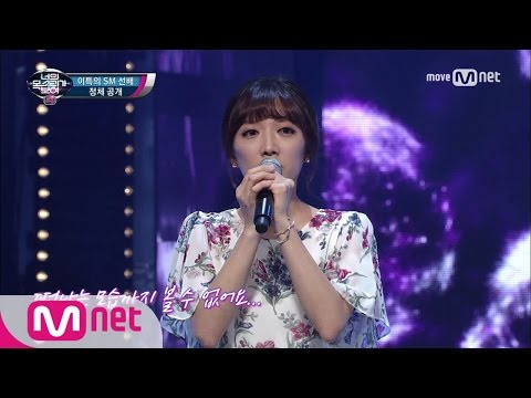 I Can See Your Voice 4 이특의 SM 선배! 추억의 그룹 신비! ′보낼 수 밖에 없는 난′ 170601 EP.14