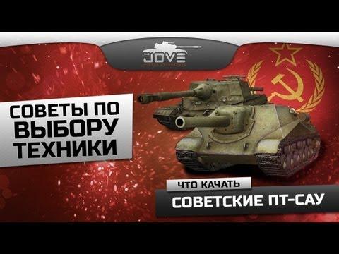 Что качать? Советы по выбору техники. Советская ветка ПТ-САУ.