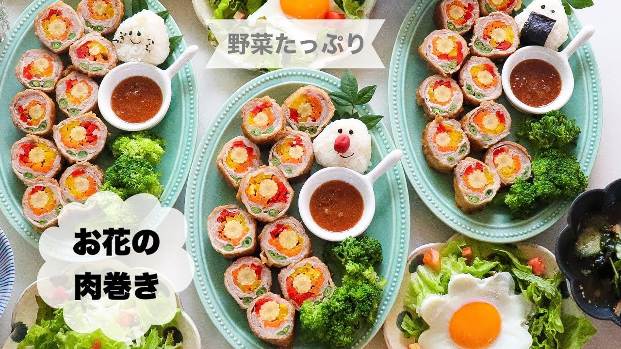 【お花の肉巻き】実は野菜がモリモリ食べられる可愛いお花の肉巻きレシピ