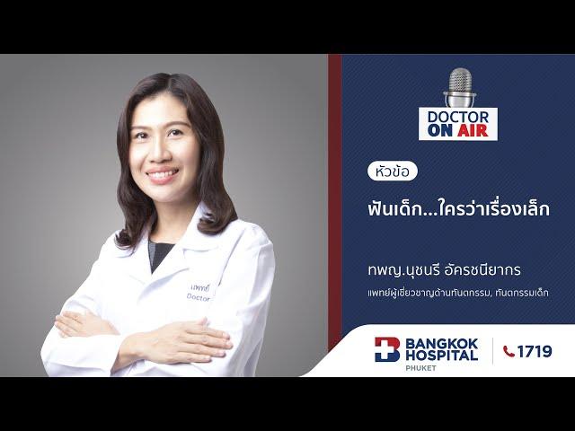 Doctor On Air | ตอน ฟันเด็ก...ใครว่าเรื่องเล็ก โดย ทพญ.นุชนรี อัครชนียากร
