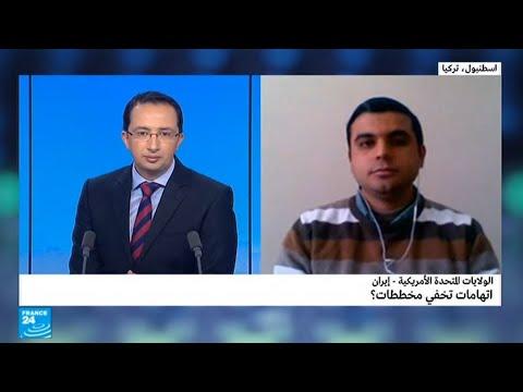 الولايات المتحدة-إيران.. اتهامات تخفي مخططات؟  - نشر قبل 2 ساعة